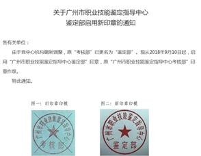 关于广州市职业技能鉴定指导中心鉴定部启用新印章的通知