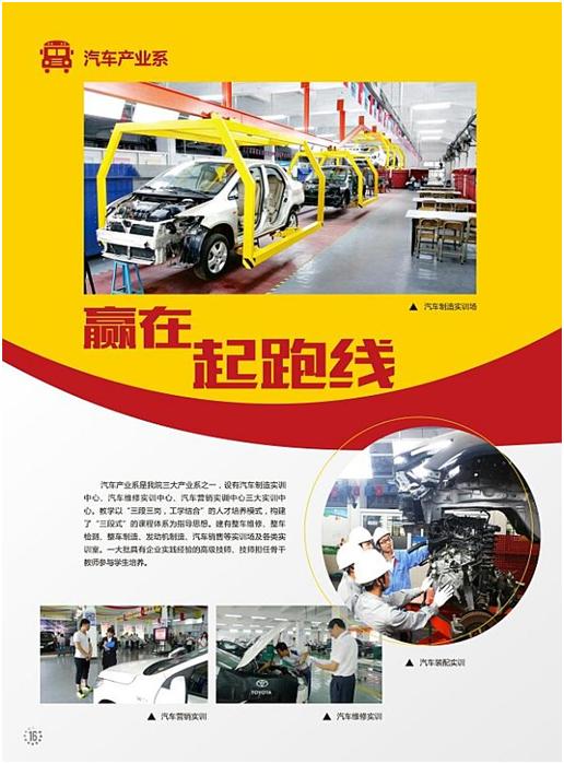 新能源汽车检测与维修专业介绍